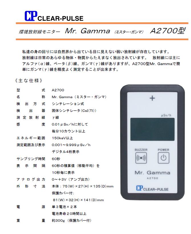 日本製 高精度 放射能測定器 ガイガーカウンター Mr.Gamma
