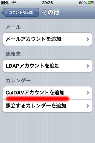CalDAVアカウントを追加