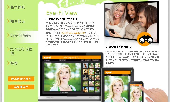 Eye-Fi View